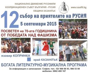 Банер собора друзей России 2015 года